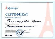 Сертификат1 - копия