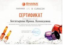 Сертификат12 - копия