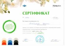 Сертификат19 - копия
