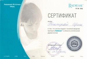 Сертификат5 - копия