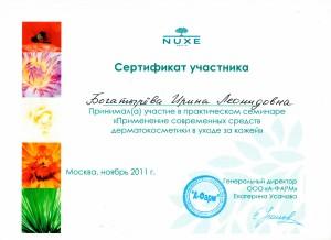 Сертификат7 - копия