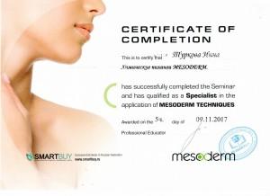 Сертификаты Инны0007