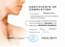 Сертификаты Инны0008