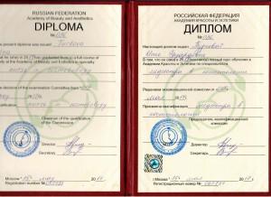 Сертификаты Инны0010