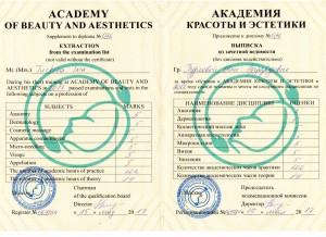 Сертификаты Инны0011