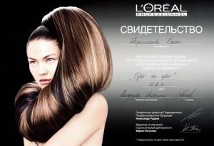 Сертификат Елены Парамоновой