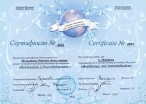 Сертификаты Людмилы Мельниковой