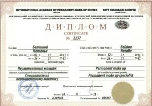 Диплом Натальи Белкиной (Разуевой)