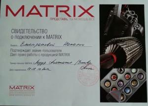 Сертификат Натальи Елистратовой