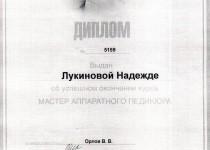 Диплом Надежды Лукиновой