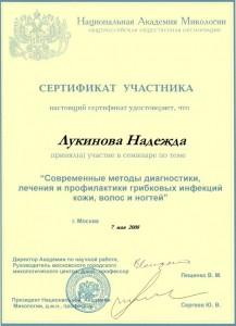 Сертификат Надежды Лукиновой