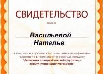 Свидетельство Натальи Васильевой