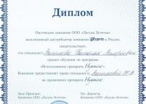 Диплом Натальи Васильевой