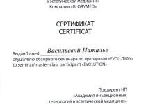 Сертификат Натальи Васильевой