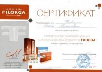 Сертификат Ольги Ковтун