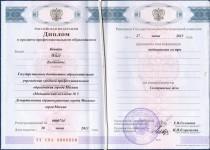 Диплом Ольги Ковтун