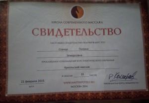 Сертификат Полины Статкус