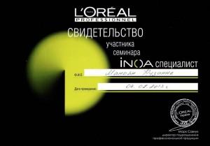 Сертификаты Рузанны Маноян