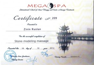 Сертификат Руслана Зинина