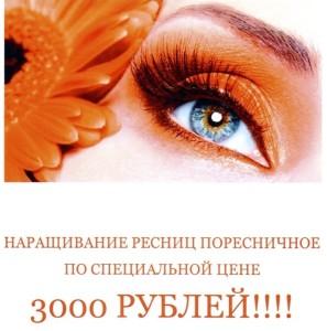 akciya_resnicy2