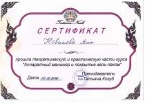 сертификат4