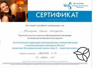 Сертификат10 - копия