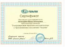 Сертификат11 - копия