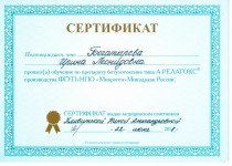 Сертификат14 - копия