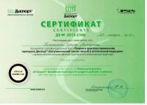 Сертификат16 - копия