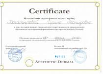 Сертификат17 - копия