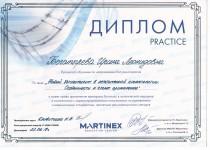 Сертификат18 - копия