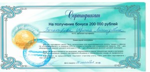 Сертификат4 - копия