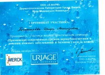 Сертификат8 - копия