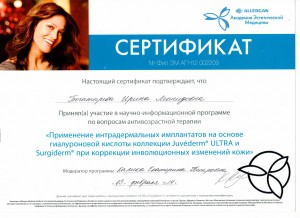 Сертификат9 - копия