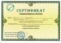 Сертификаты Инны0005
